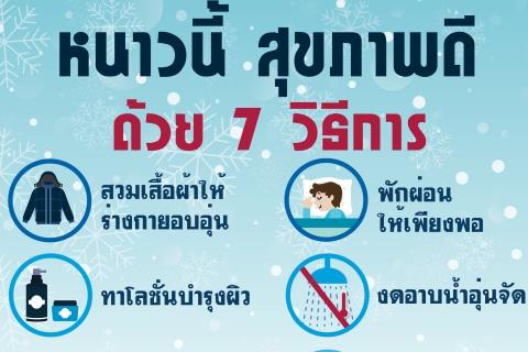 หนาวนี้สุขภาพดี ด้วย7วิธีการ