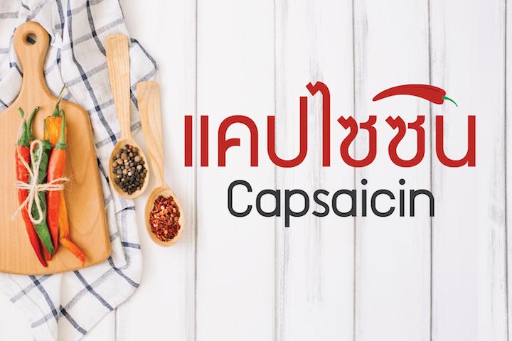 แคปไซซิน (Capsaicin)