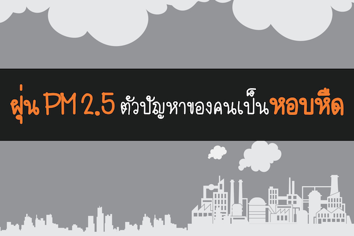 ฝุ่น PM 2.5 ตัวปัญหาของคนเป็นหอบหืด