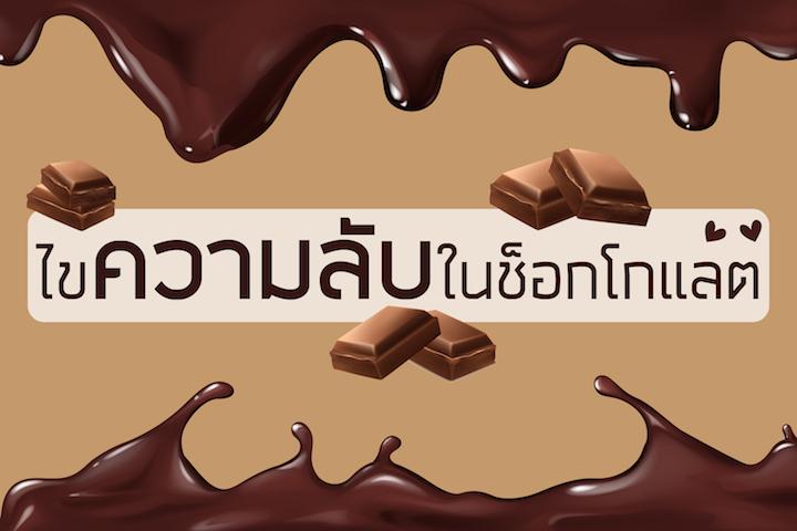 ไขความลับในช็อกโกแลต
