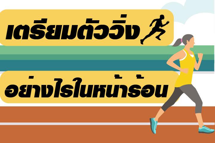 เตรียมตัววิ่งอย่างไรในหน้าร้อน