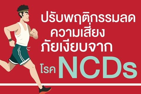 ปรับพฤติกรรมลดความเสี่ยงภัยเงียบจาก โรค NCDs