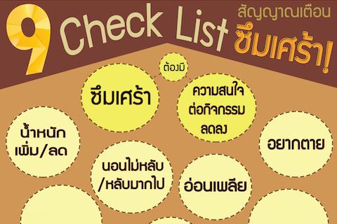 9 Check List สัญญาณเดือน ซึมเศร้า!