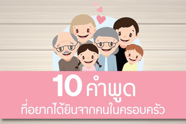 10 คำพูดที่อยากได้ยินจากคนในครอบครัว