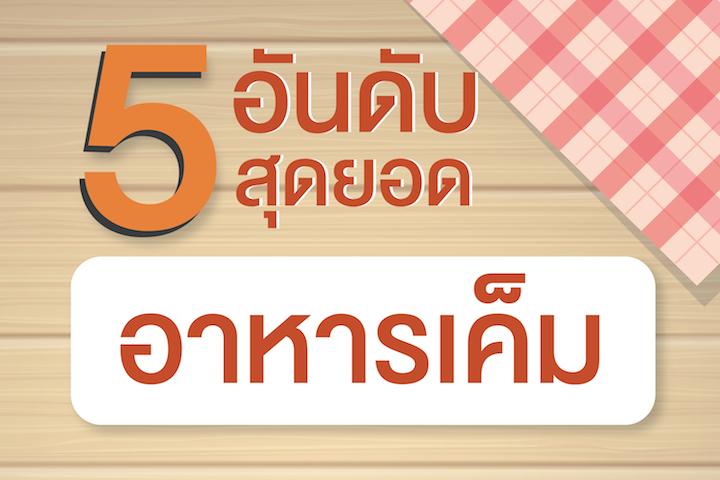 5 อันดับสุดยอด อาหารเค็ม