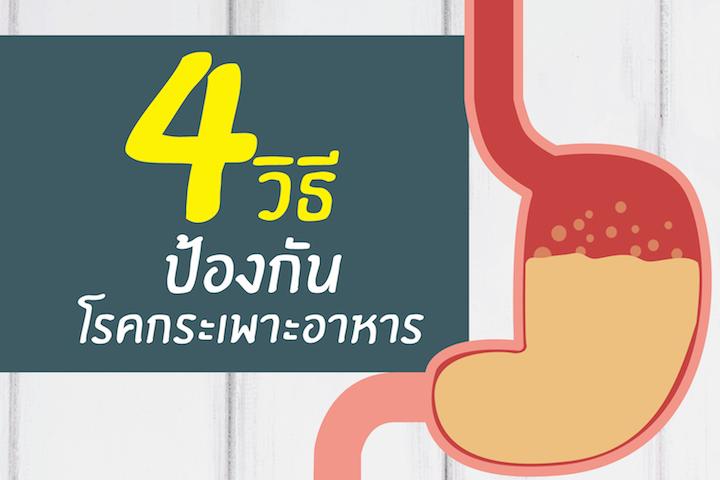 4 วิธี ป้องกันโรคกระเพาะอาหาร