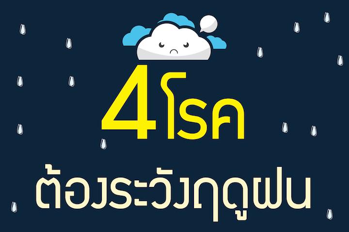 4 โรคต้องระวังฤดูฝน