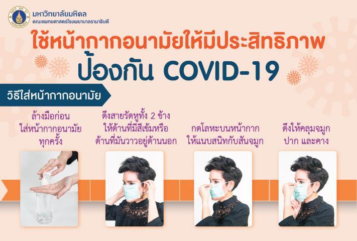 ใช้หน้ากากอนามัยให้มีประสิทธิภาพ ป้องกัน COVID-19