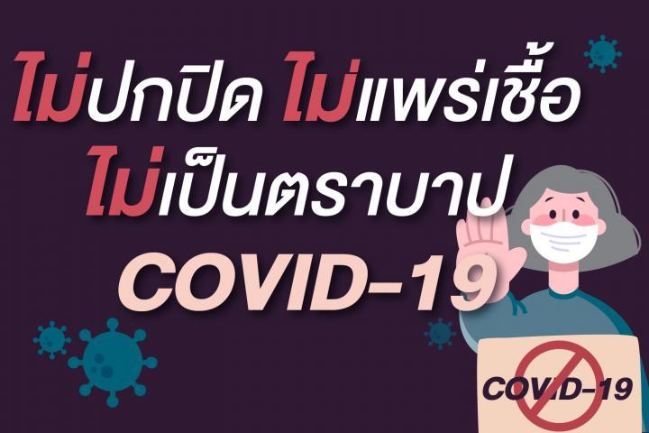 ไม่ปกปิด ไม่แพร่เชื้อ ไม่เป็นตราบาป COVID-19