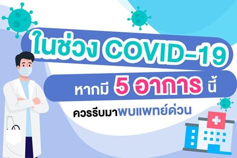 ในช่วง COVID-19 หากมีอาการดังนี้ ไม่ควรปล่อยไว้ รีบมาพบแพทย์ด่วน