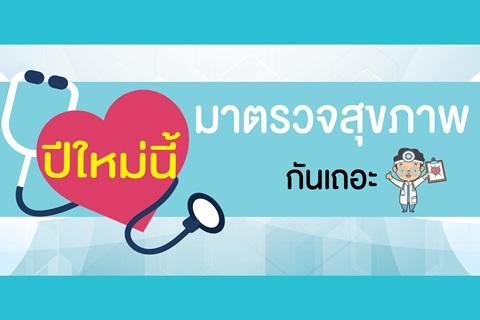 ปีใหม่นี้มาตรวจสุขภาพกันเถอะ