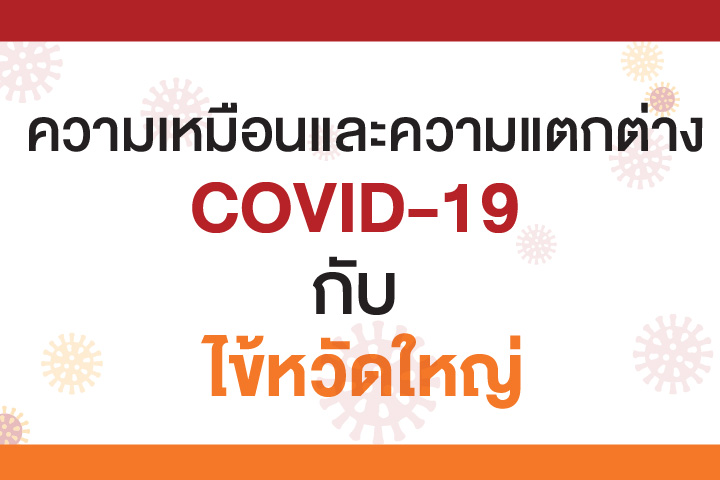 ความเหมือนและความแตกต่าง COVID-19 กับ ไข้หวัดใหญ่