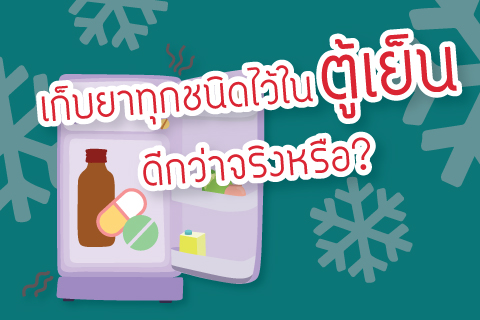 เก็บยาทุกชนิดไว้ในตู้เย็นดีกว่าจริงหรือ?