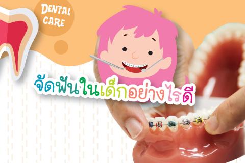 จัดฟันในเด็กอย่างไรดี