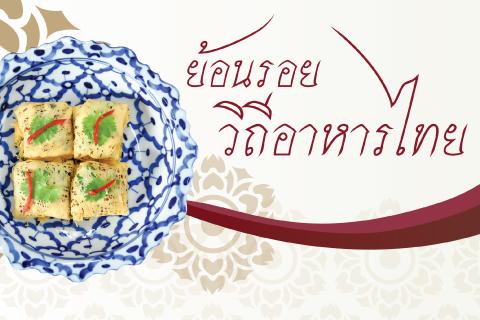 ย้อนรอยวิถีอาหารไทย