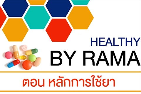 Healthy By Rama ตอน หลักการใช้ยา