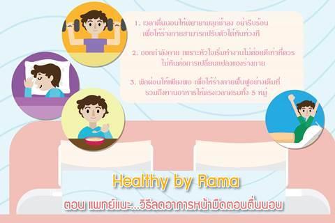 Healthy by Rama ตอน แพทย์แนะ... วิธีลดอาการหน้ามืดตอนตื่นนอน