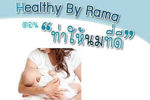 "Healthy By Rama ตอน ""ท่าให้นมที่ดี"""