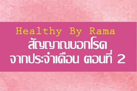 Healthy By Rama ตอน สัญญาณบอกโรค...จากประจำเดือน ตอนที่ 2