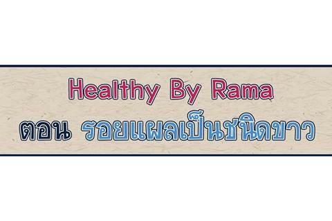 Healthy By Rama ตอน รอยแผลเป็นชนิดขาว