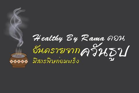 Healthy By Rama ตอน อันตรายจากควันธูปมีสารพิษก่อมะเร็ง
