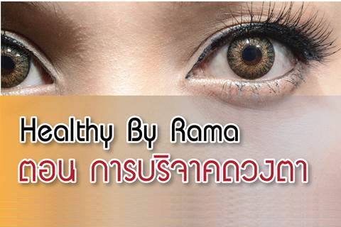 Healthy By Rama ตอน การบริจาคดวงตา