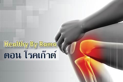 Healthy By Rama ตอน โรคเก๊าต์