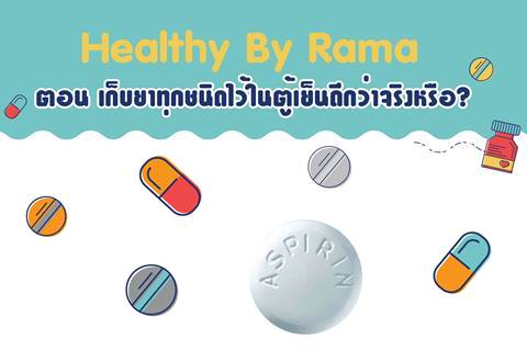 Healthy By Rama ตอน เก็บยาทุกชนิดไว้ในตู้เย็นดีกว่าจริงหรือ