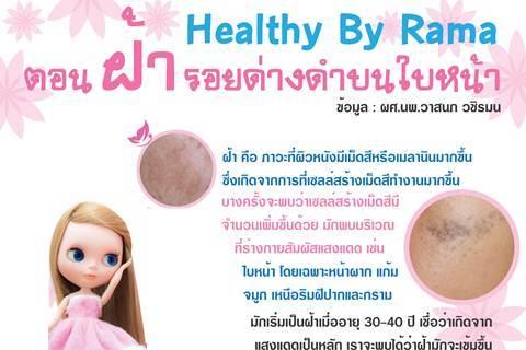 Healthy By Rama ตอน ฝ้า... รอยด่างดำบนใบหน้า