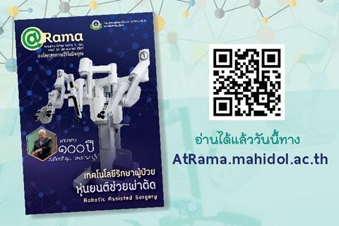 นิตยสาร@Rama ฉบับที่ 32 ฉบับใหม่ออกแล้วจ้า!!