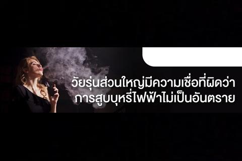วัยรุ่นส่วนใหญ่มีความเชื่อที่ผิดว่า...การสูบบุหรี่ไฟฟ้าไม่เป็นอันตราย