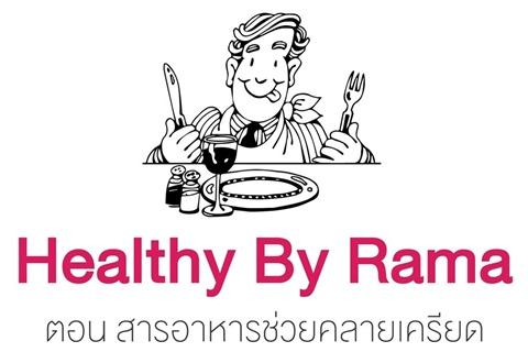 Healthy By Rama ตอน สารอาหารช่วยคลายเครียด