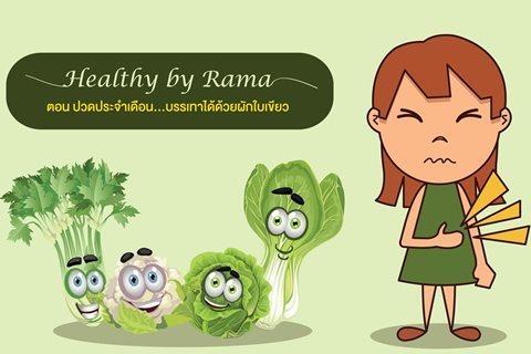 Healthy By Rama ตอน ปวดประจำเดือน...รักษาหายได้ด้วยผักใบเขียว