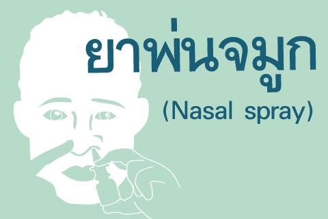 ยาพ่นจมูก (Nasal spray)