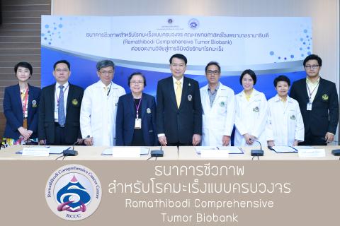 ธนาคารชีวภาพสำหรับโรคมะเร็งแบบครบวงจร Ramathibodi Comprehensive Tumor Biobank