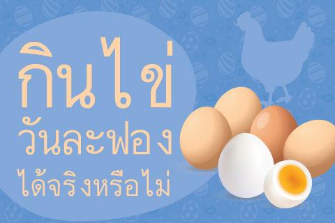 กินไข่วันละฟองได้จริงหรือไม่