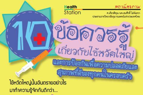 10 ข้อควรรู้เกี่ยวกับไข้หวัดใหญ่ และการป้องกันเพื่อความปลอดภัย และสุขภาพที่ดีของทุกคนในครอบครัว