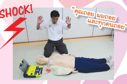 การใช้เครื่องช็อกไฟฟ้าหัวใจอัตโนมัติ หรือ เออีดี