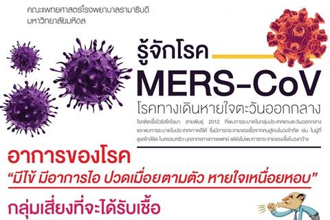 รู้จักโรค MERS CoV