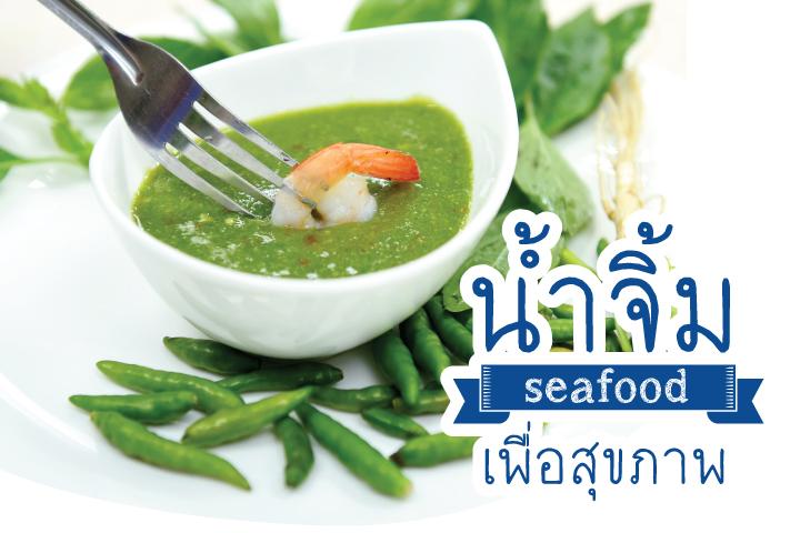 น้ำจิ้ม Sea food เพื่อสุขภาพ
