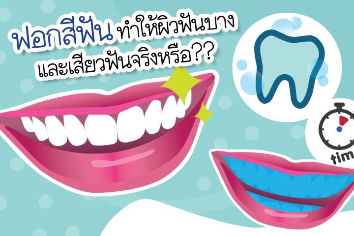 ฟอกสีฟัน ทำให้ผิวฟันบาง และเสียวฟันจริงหรือ?