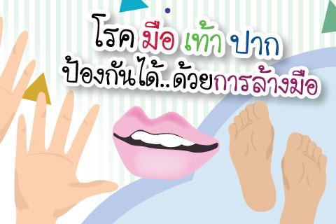 โรคมือ เท้า ปาก ป้องกันได้.. ด้วยการล้างมือ