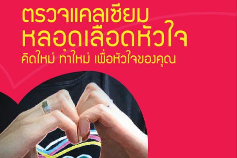ตรวจแคลเซียมหลอดเลือดหัวใจ คิดใหม่ ทำใหม่ เพื่อหัวใจของคุณ