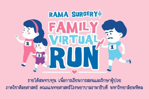 ขอเชิญนักวิ่งและผู้สนใจร่วมกิจกรรม RAMA SURGERY FAMILY VIRTUAL RUN