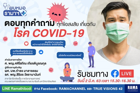 ตอบทุกคำถาม ทุกข้อสงสัย เกี่ยวกับโรค COVID-19