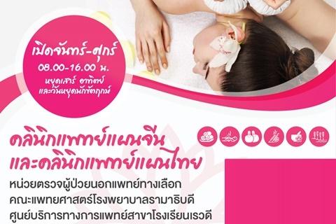 คลินิกแพทย์แผนจีนและคลินิกแพทย์แผนไทย