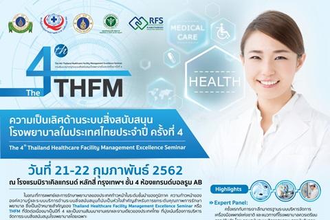The 4th THFM ความเป็นเลิศด้านระบบสิ่งสนับสนุนโรงพยาบาลในประเทศไทยประจำปี ครั้งที่ 4