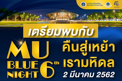 MU BLUE NIGHT 6th คืนสู่เหย้า เรามหิดล