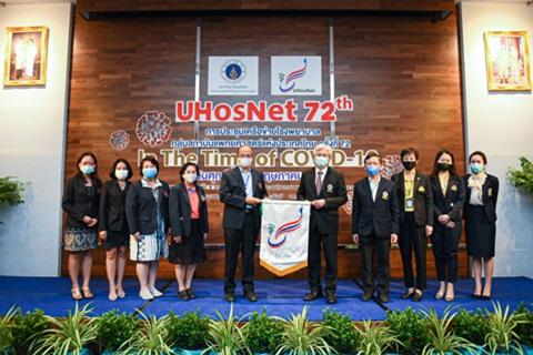 """การประชุมเครือข่ายโรงพยาบาล กลุ่มสถาบันแพทยศาสตร์แห่งประเทศไทย (UHOSNET) ครั้งที่ 72 """"In The Time of COVID-19"""""""
