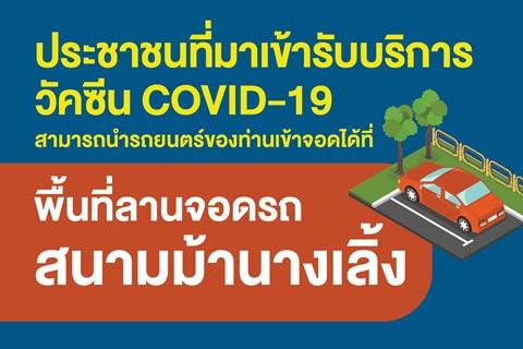 ประชาชนที่มาเข้ารับบริการวัคซีน COVID-19 สามารถนำรถยนตร์ของท่านเข้าจอดได้ที่